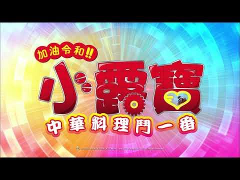 加油令和!!小露寶:中華料理鬥一番 電影預告