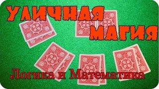 Фокус уличной магии с любой колодой карт - 36 карт (+ секрет фокуса)