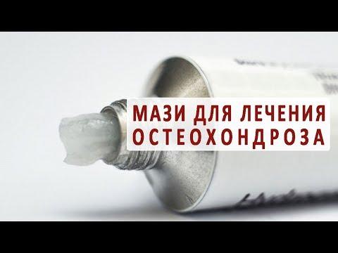 Противовоспалительные мази: список препаратов от