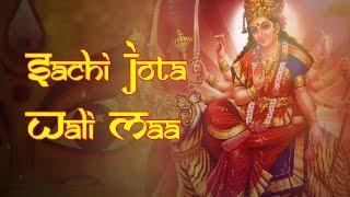 Sachi Jota Wali Maa | Sherawali Mata Bhajan | Divya Bhakti