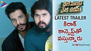 Bhale Manchi Chowka Beram Latest Trailer   Naveed   Nookaraju   Yamini Bhaskar   Telugu FilmNagar