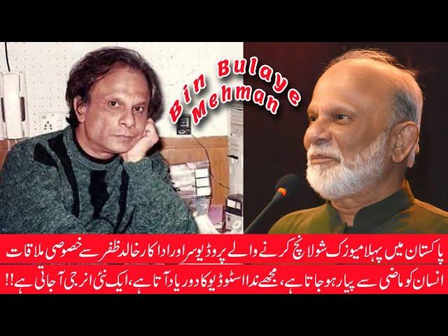 Khalid Zafar Interview   Bin Bulaye Mehman With Mansoor Ahmed