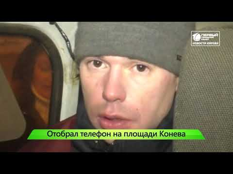 Место происшествия  Поймали воришку телефонов  Новости Кирова 17 01 2019
