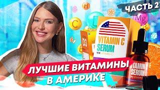видео Американские витамины для женщин