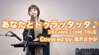 【LIVE録音】あなたとトゥラッタッタ♪/DREAMS COME TRUE NHK連続テレビ小説「まんぷく」主題歌 Covered by 滝沢さやか