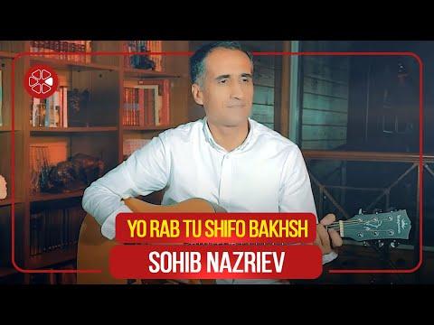 Сохиб Назриев - Ё Раб Ту шифо бахш / Sohib Nazriev - Yo Rab Tu Shifo Bakhsh (2020)