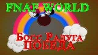 FNAF WORLD - Босс Радуга Победа
