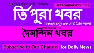 (Bengali) 23 August 2019 ত্রিপুরা সন্ধ্যা খবর Tripura Evening News (Tripura Current Affairs) AIR