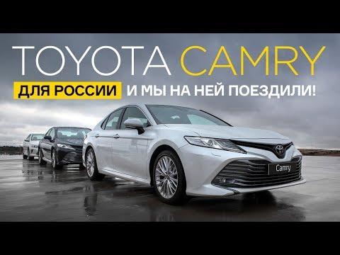 Первый тест российской Toyota Camry зачем ее переделали