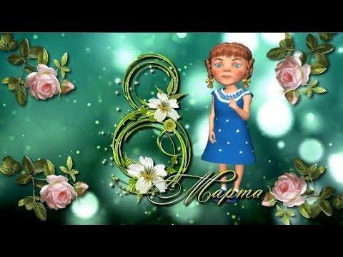 С 8 марта Поздравление милой бабушке