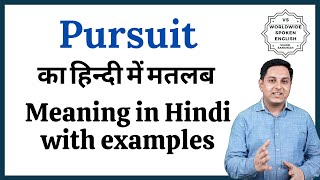 Pursuit meaning in Hindi | Pursuit का हिंदी में अर्थ | explained Pursuit in Hindi