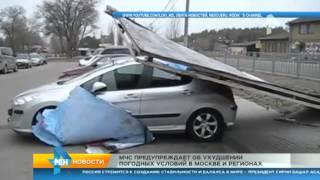 МЧС предупреждает об ухудшении погоды в Москве