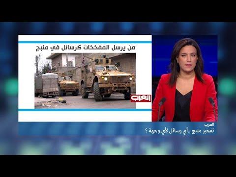 هل يغير تفجير منبج الاستراتيجية الأمريكية في سوريا؟  - نشر قبل 56 دقيقة