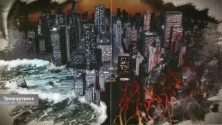 Триагрутрика - Т. Г. К. Л И П С И С (весь альбом) 2012