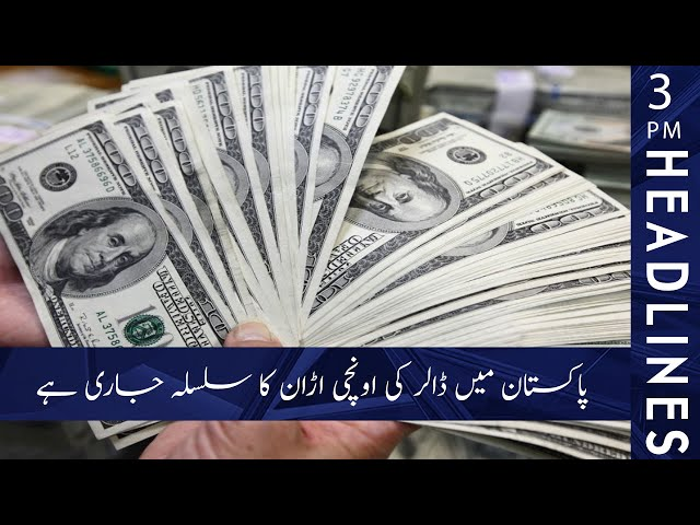 3 PM News Headlines | 18-October-2021 | Faiz News