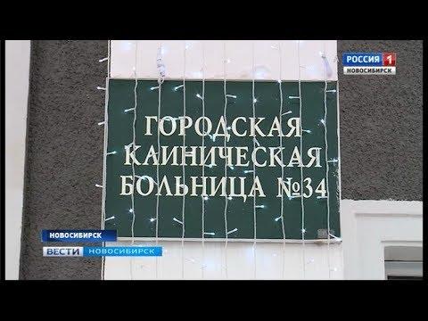 Пациентка 34 городской больницы в Новосибирске умерла  после диагностики