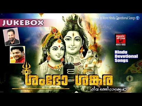 Lord Shiva Songs | Latest Hindu Devotional Songs Malayalam | ശംഭോ ശങ്കര | Shiva Devotional