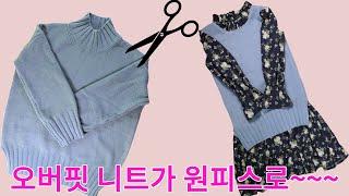 옷 리폼/ Upcycling/패턴없이 옷만들기/큰사이즈…