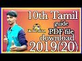 #10th Tamil guide  How to 10th Tamil guide download 2019-2020                 Tamil star