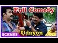 Udayon Malayalam Movie | Full Comedy Scenes | Mohanlal | Innocent | Jagathy Sreekumar | Laya video