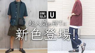 UNIQLO UのエアリズムコットンオーバーサイズTに新色!!色味最高すぎ!!