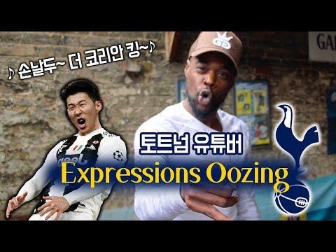 손흥민 챔스 결승 벤치? 미쳤어?? 현지 토트넘 유튜버를 직접만나고 왔습니다ㅋㅋㅋ (Feat. Expressions Oozing)
