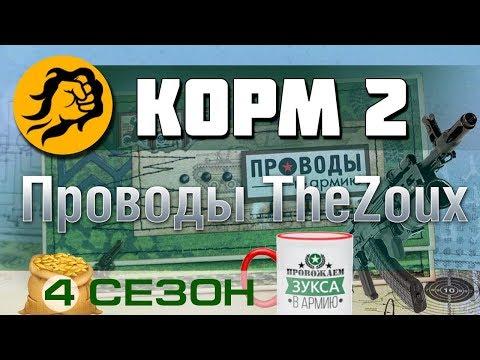 КОРМ2: Проводы TheZoux. Левша про бой КОРМ2 vs STELLA