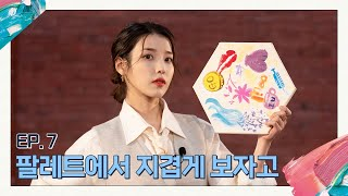 [IU's Palette]  Short time long see in Palette (With IU) Ep.7