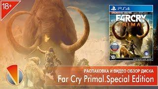 Far Cry Primal Специальное издание (PS4, PlayStation 4). Распаковка и видео обзор диска.