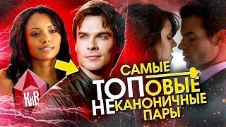 Дневники Вампира -Самые популярные неканон пары -Рейтинг популярности пейрингов -The Vampire Diaries