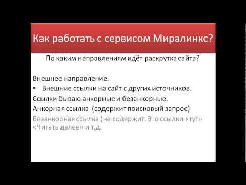видео: Миралинкс  Вводный
