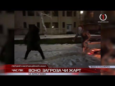 Пеннівайз у Мукачеві шокує людей: результати витівок епатажного клоуна прокоментували правоохоронці