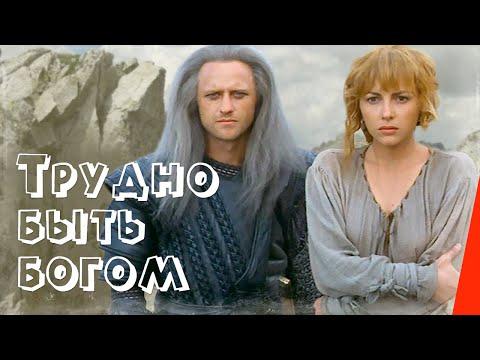 Трудно быть богом (1989) фильм