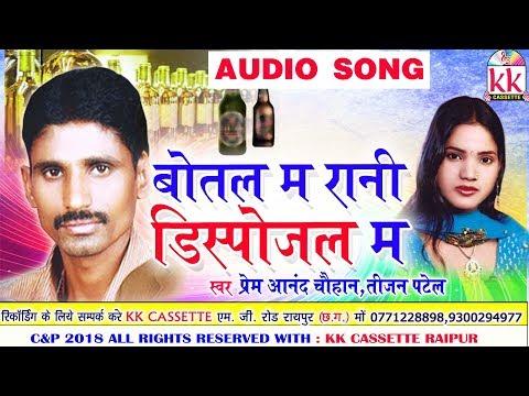 Prem Ananad Chauhan   Cg Song   Botal Ma Rani   Tijan Patel   New Chhatttisgarhi Geet   HD 2018