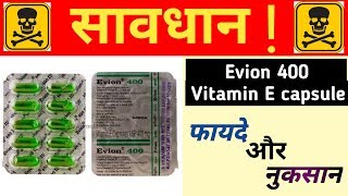 Evion Vitamin E Capsule - Uses, Side effects, Benefits for skin & hair | Home Remedies
