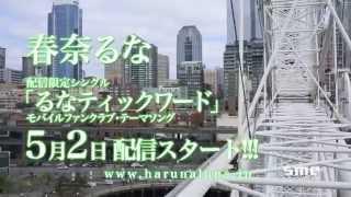 デビュー2周年記念! 5/2~配信限定シングル「るなティックワード」配信...