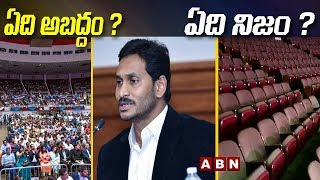 Response of AP CM YS Jagan Meeting In Dallas | Viral on Social Media | which is real? which is fake?