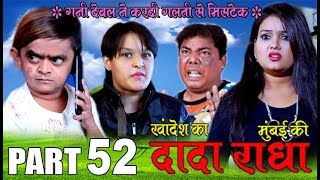 Khandesh 2019 new Comedy