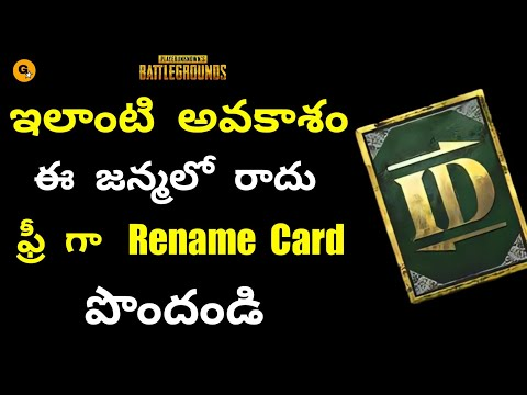 New Trick to Get Rename Card in Pubg mobile || How to get Rename Card in Pubg mobile Telugu