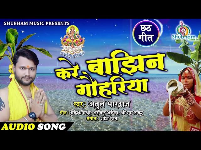 छठ का पहला हिट दर्द भरा छठ गीत 2018 _ करे बाझिन गोहरिया ( बाझिन का दर्द )   Atul Bhardwaj