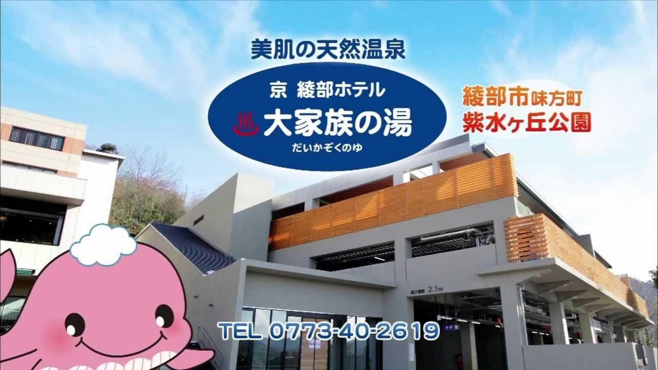 【閉店】京綾部ホテル/大家族の湯 | 開店閉店.com