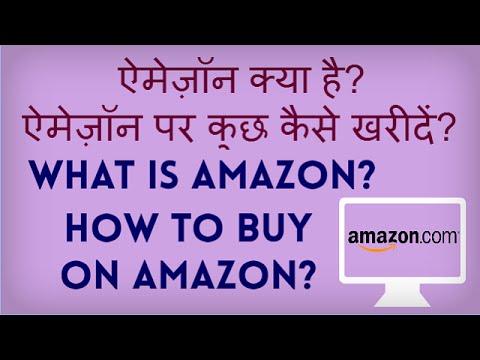What is Amazon? How to Shop on Amazon? Amazon kya hai? Amazon par kaise khareedte hain?
