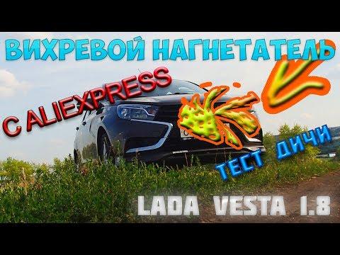 Вихревой нагнетатель с ALIEXPRESS на LADA VESTA 1.8