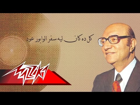 ol Dah Kan Leh Safar El Wabour Oud- Mohamed Abd El Wahab كل ده كان ليه سفر وابور - محمد عبد الوهاب