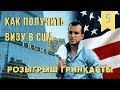 Грин карта / Из России в Сша / Как получить гражданство / Как получить визу / Визы США /
