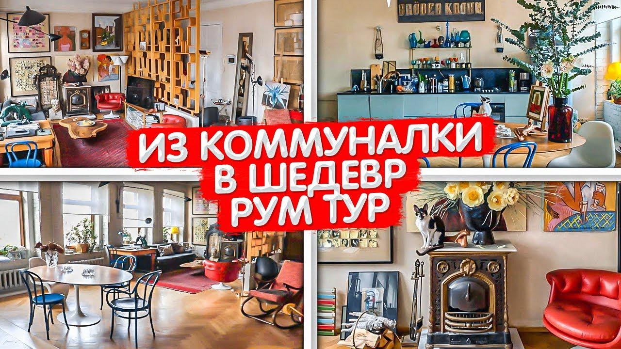 Обзор САМОБЫТНОЙ квартиры. Дизайн интерьера во французском стиле. Перепланировка и Ремонт. Рум Тур