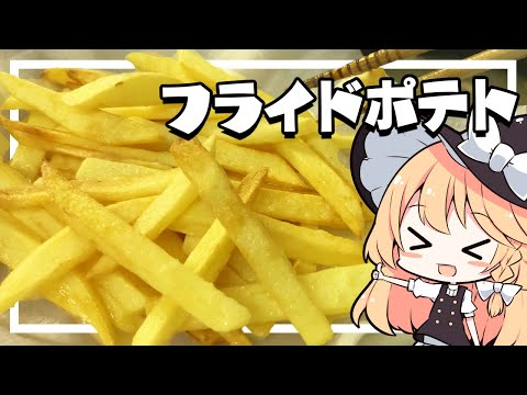【ポテト】魔理沙ちゃんはフライドポテトを作るようです【料理】【ゆっくり実況】