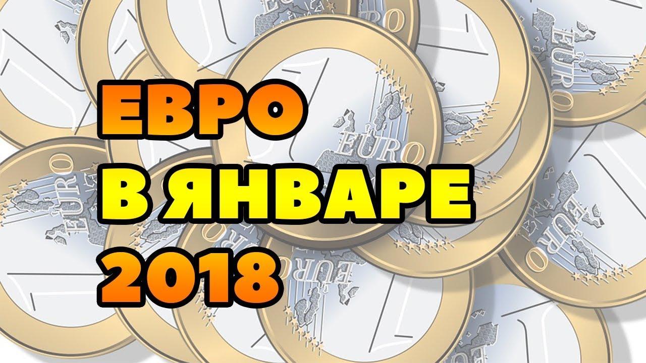 Прогноз курса евро в России на 2018 год