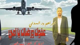 Gambar cover الفنان ودالبلوله //عـفوك ورضــاك يا امـــي