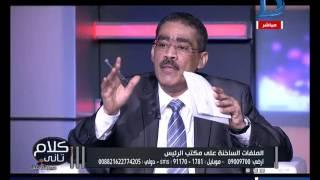 كلام تاني| الدكتور ضياء رشوان يصف المشهد الاقتصادي لمصر.. ويوجه رسالة هامة للحكومة